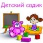 Детский сад №377