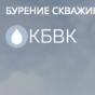 Киевская Буровая Водяная Компания (КБВК)