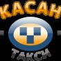 Касан Такси