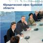 Юридический офис Сумской области