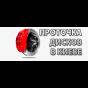 Protochka.com проточка дисков в Киеве
