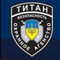 Титан Безопасность - охранное агентство