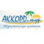 Аккорд-тур