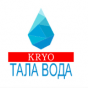 Kryo - тала вода