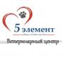 """Ветеринарная клиника """"5 элемент"""""""