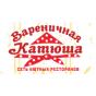 Катюша - вареничная