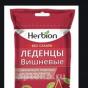 Herbion - леденцы