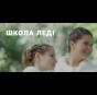 Леди - школа для девочек