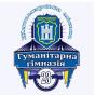 Житомирская гуманитарная гимназия №23