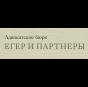 Адвокатское бюро Егер и партнеры