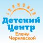 Частный детский сад Елены Чернявской
