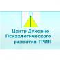 ТРИЯ - Центр духовно-психологического развития