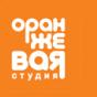 """Креативное бюро """"Оранжевая студия"""""""