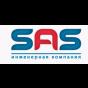 САС - SAS инженерная компания