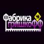 Фабрика Гришкофф - туристические и ивент услуги