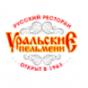 Уральские пельмени - сеть кулинарий