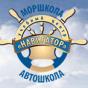 """Автошкола """"Навигатор"""""""
