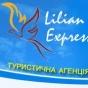 Лилиан Экспресс