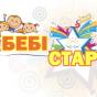 Baby Star - Беби Стар, частный детсад