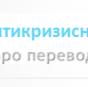 Бюро переводов Антикризисное