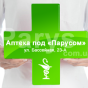 Аптека под Парусом