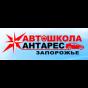 Антарес - автошкола