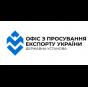 Офіс з просування експорту України - Export promotion office