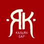 Як - кальян бар