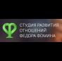 Студия развитий отношений Федора Фомина
