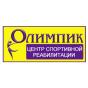 Олимпийский - центр реабилитации