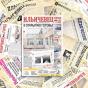 Газета Ильичевец Город