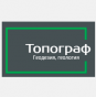 Топограф