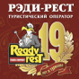 Рэди-Рест (Ready Rest)
