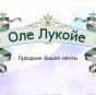 Оле Лукойе - ивент студия