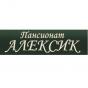 Пансіонат «Алексік»