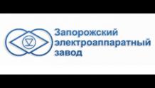 Запорожский электроаппаратный завод