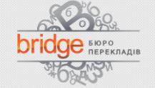 Бридж - бюро переводов