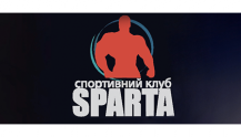 Sparta - Спарта