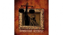 Морозова Тамара Александровна, нотариус
