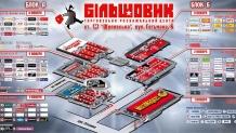 ТЦ «Большевик»