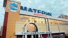 Торговый центр Материк