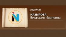 Назырова Виктория Ивановна, адвокат