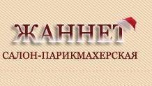Салон-парикмахерская «Жаннет», ул.Котельникова