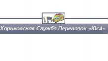"""Грузоперевозки от компании """"ЮсА"""""""