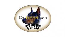 Доберман - DoBEERman Pub - паб, мини-пивоварня