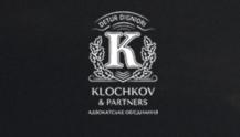 Клочков и партнеры - адвокатское объединение