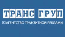 """Агентство транзитной рекламы """"Транс Групп"""""""