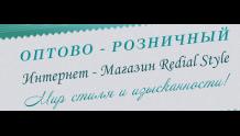 Redialstyle - оптово-розничный магазин одежды