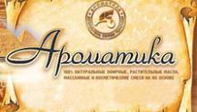 Ароматика, ООО