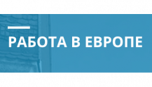 Еvro-rabota.com